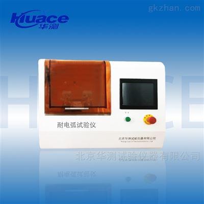 Model HCDH-4耐电弧试验仪