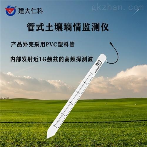 建大仁科管式土壤墒情监测仪PVC塑料管