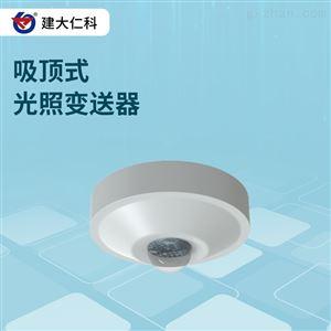 RS-GZ-N01-XD-*建大仁科吸顶式光照变送器高精度高灵敏度