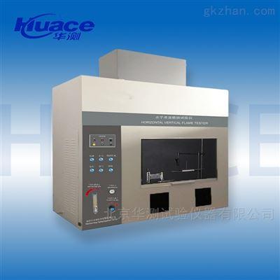 HC-200S北京华测水平垂直燃烧仪