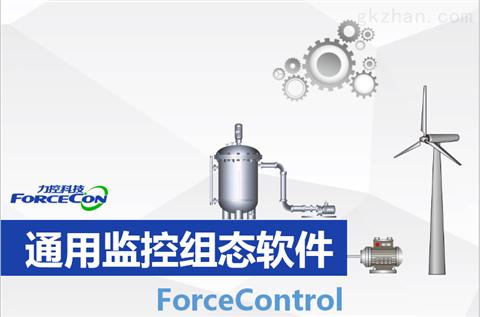 监控组态软件ForceControl