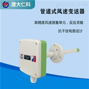 RS-FS-N01-9TH建大仁科 管道式风速变送器