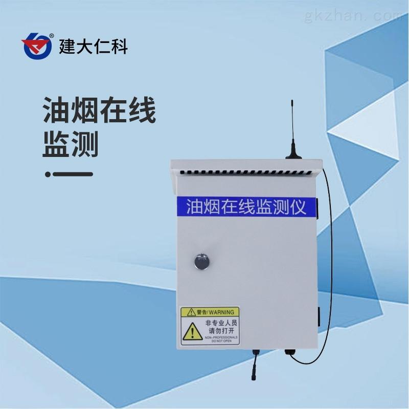 建大仁科餐饮油烟监测 油烟在线监测设备