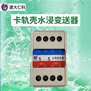RS-SJ-N01R01-4建大仁科 水浸检测传感器