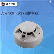 RS-YG-N01建大仁科 烟感探头 烟感报警器