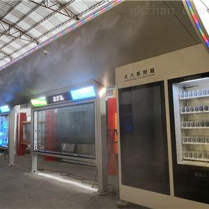 PC-300PJ商业街喷雾降温系统