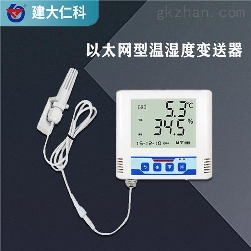 建大仁科 以太网温湿度传感器