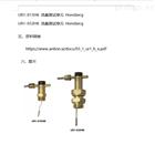 honsberg UR1…HM.....希而科进口优惠价honsberg UR1…HM