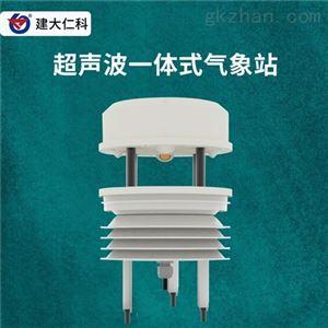 RS-FSXCS-*-1-*建大仁科 超声波一体式气象站