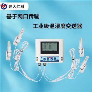 RS-WS-ETH-Y建大仁科 工业级温湿度变送器机房冷库专用