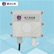 RS-O2-N01-*-25VOL建大仁科 氧气变送器传感器 气体检测仪