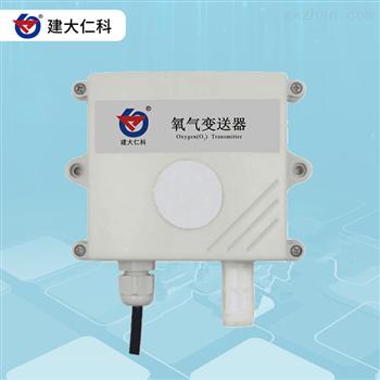 氧气变送器传感器 气体检测仪