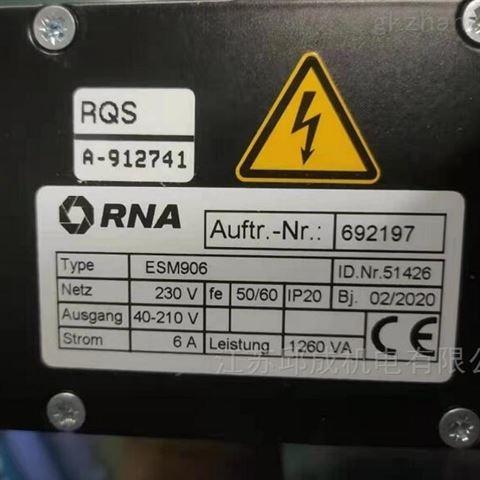 RNA控制模块ESM906