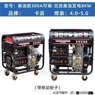 卡滨柴油发电焊机一体机三单相8KW输出功率