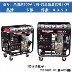 GF9000-300卡滨柴油发电焊机一体机三单相8KW输出功率