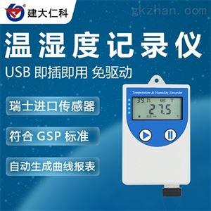 COS-04-X建大仁科 智能USB温湿度记录仪价格
