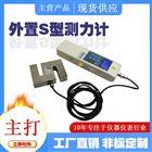SGSF标准测力计S型传感器外置式S型拉压力计10Kn