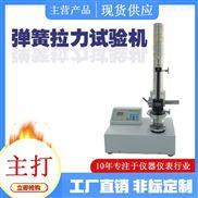 测量弹簧压缩力用的弹簧拉力试验机价格