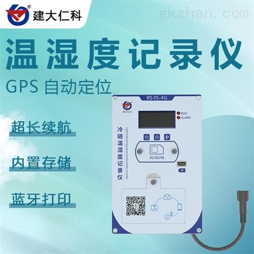 建大仁科 高精度温湿度记录仪 环境监控系统