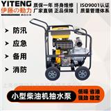 YT40DPE-24寸柴油机抽水泵抗洪防汛