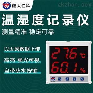 RS-WS-ETH-7建大仁科 高精度温湿度探头传感器厂家
