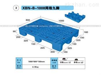 1008网格九脚塑料托盘(1*0.8米九脚网格塑料垫仓板)