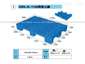 1108网格九脚塑料托盘(1.1*0.8米九脚网格塑料垫仓板)