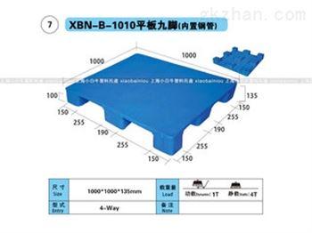 1010平板九脚(内置钢管)塑料托盘(1*1米九脚平板内置钢管塑料垫仓板)