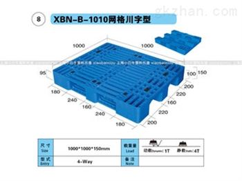 1010网格川字型塑料托盘(1*1米川字网格塑料垫仓板)