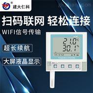 RS-WS-WIFI-C3建大仁科 WIFI无线温湿度记录仪