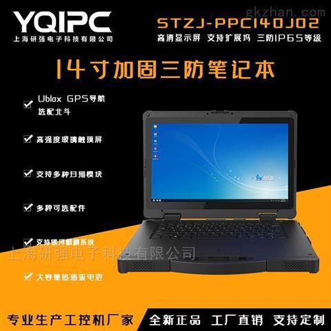 上海研强科技加固笔记本