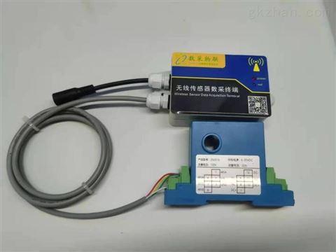 无线直流电压电流采集器工业民用数据记录