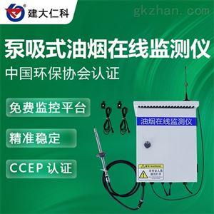 RS-LB-400建大仁科 餐厨排烟管道颗粒物 浓度油烟监测