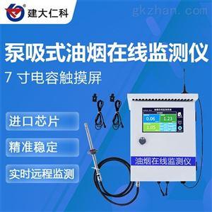 RS-LB-400建大仁科 现场油烟在线监测传感器