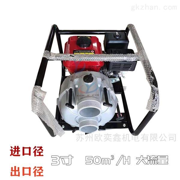 3寸汽油机污水泵排污工矿地下水道欧奕鑫WP
