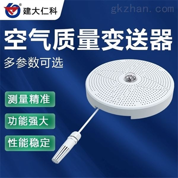 建大仁科 多工功能空气质量传感器