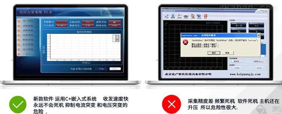 试验软件界面2.png