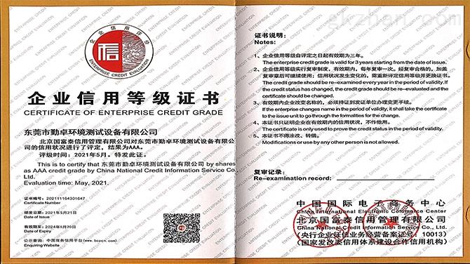 勤卓品牌信用等级证书