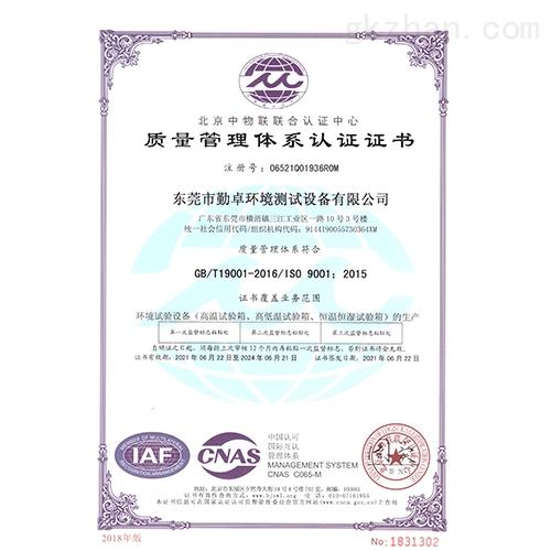 勤卓品牌ISO质量管理体系认证