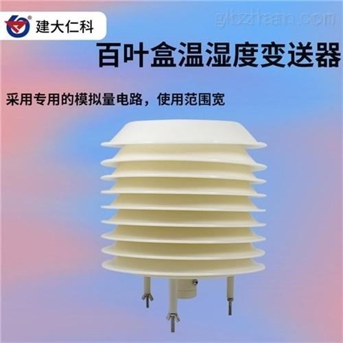 百叶盒温湿度变送器传感器