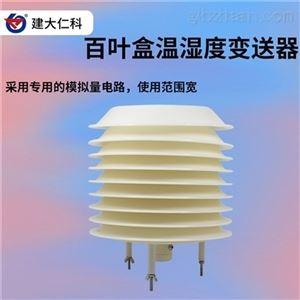 RS-WS-*-BYH百叶盒温湿度变送器传感器