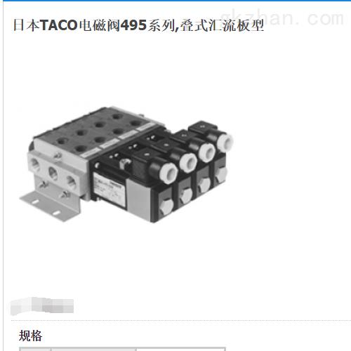 日本塔克TACO的电磁阀高耐久性使用