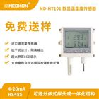 MD-HT101无线温湿度传感器、记录仪、监控系统