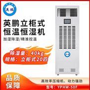 上海机房恒温恒湿机