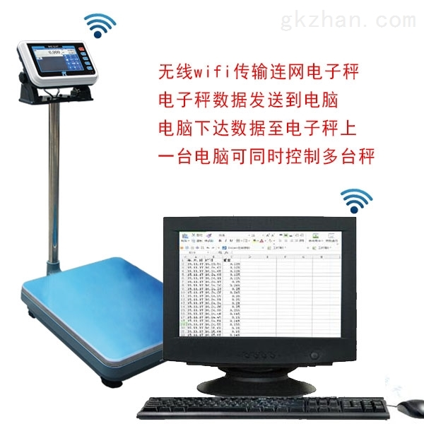 带WIFI存储导出数据到电脑上电子台称