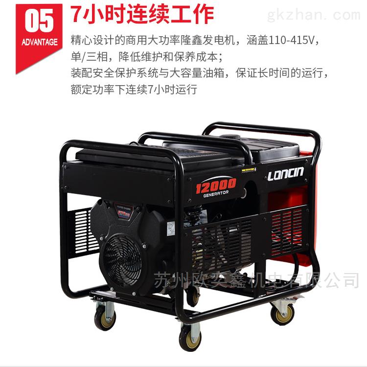 隆鑫汽油发电机10KW单相双缸风冷价格