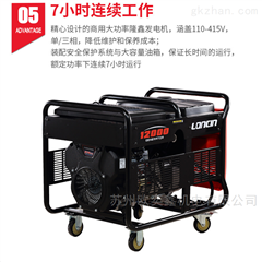 LC12000隆鑫汽油发电机10KW单相双缸风冷价格