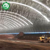 煤棚料場噴淋降塵系統