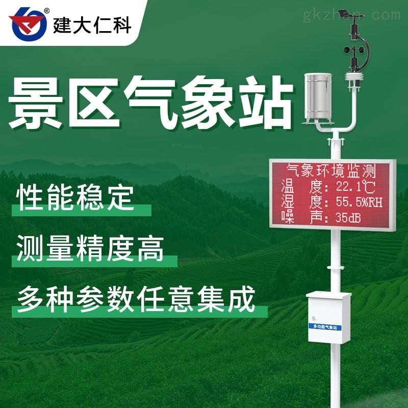 建大仁科景区气象站