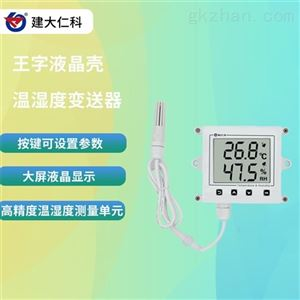 RS-WS-N01-2C-*建大仁科485型高精度温湿度传感器